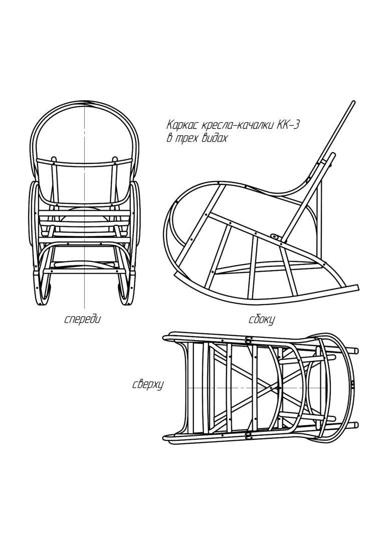 Кресло качалка из лозы чертежи